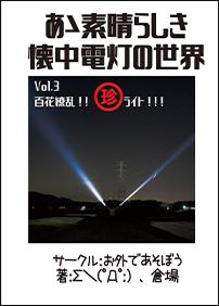 あゝ素晴らしき懐中電灯の世界 Vol.3 百花繚乱!! 珍 ライト!!!